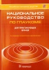 National guidelines for glaucoma for medical practitioners  3rd edition, revised and corrected  Edited by Prof. E. Egorov, Prof. U. Astakhov, Prof. V. Erichev